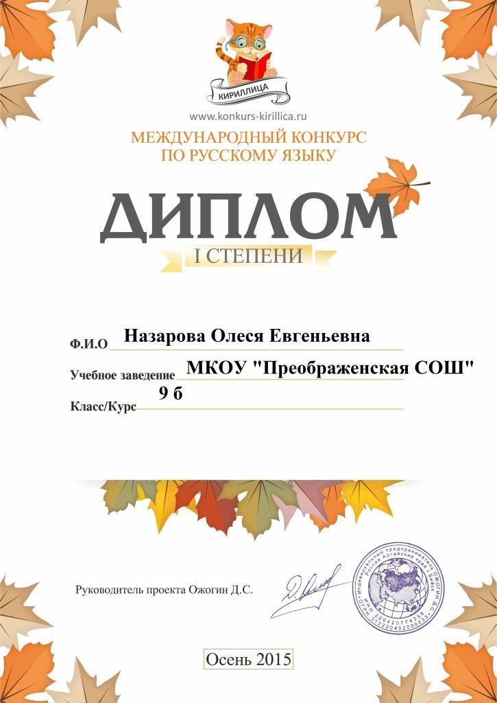 Международный конкурс по русскому